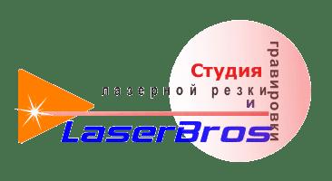 Лазерная резка и гравировка в Новосибирске